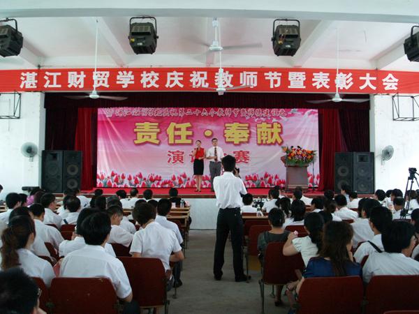 教师节暨表彰大会_湛江财贸学校举行庆祝教师节暨表彰大会
