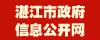 网站名称:湛江市政府信息公开网网站地址:http://www.zhanjiang.gov.cn/list.aspx?cid=3网站简介:湛江市政府信息公开网加入时间:2010/1/6 8:39:49