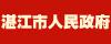 网站名称:湛江市人民政府网站地址:http://www.zhanjiang.gov.cn/网站简介:湛江市人民政府加入时间:2010/1/5 16:50:07