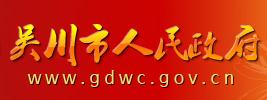 网站名称:吴川市人民政府网站地址:http://www.gdwc.gov.cn网站简介:吴川市人民政府加入时间:2010/6/8 11:13:20